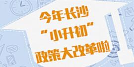 """长沙""""小升初""""政策大改革"""