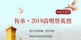 【专题】传承·2019清明祭英烈