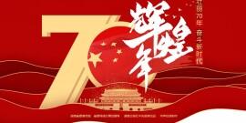 【專題(ti)】輝煌(huang)70年