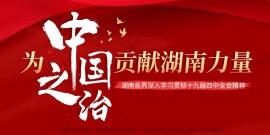 湖南各界(jie)深入學習貫徹十九屆四(si)中全會精(jing)神