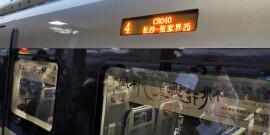 黔江至常德鐵路開通運營