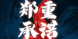 【专题】决战脱贫攻坚 夺取全面胜利