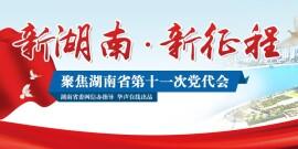 新湖南•新征程――聚焦省第十一次党代会