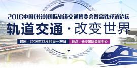2016中国(长沙)国际轨道交通博览会开幕