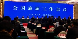 专题:2017年全国旅游工作会议
