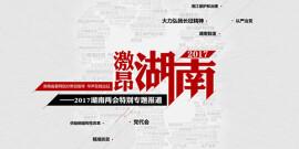 [专题]激昂九州娱乐2017