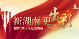 新湖南 更出彩――聚焦2017年全国两会