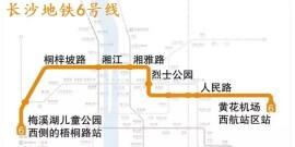 地铁6号线获批 河西直达机场