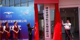 湖南省通用航空发展有限公司成立