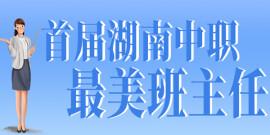 【專題】首屆湖南中職最美班主任