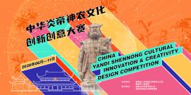 【專題】中華炎帝神農文化創新創意大賽