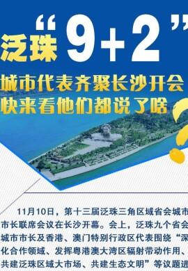 """【图解湖南】泛珠""""9+2""""城市代表齐聚长沙开会 他们都说了啥"""