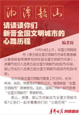 【图解湖南】湘潭、韶山,请谈谈你们新晋全国文明城市的心路历程