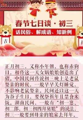 春节七日谈・初三丨初三有哪些民俗讲究?
