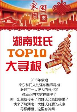 家国网聚·网络旺年丨家谱寻根·湖南姓氏TOP10大寻根