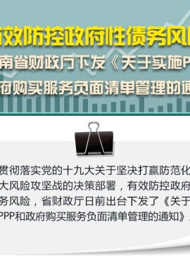 新政!湖南实施PPP和政府购买服务负面清单管理