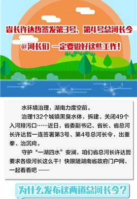 【图解湖南】省长许达哲签发第3号、第4号总河长令 @河长们 一定要做好这些工作