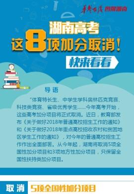 【图解湖南】湖南高考这8项加分取消!快来看看
