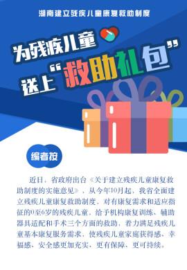 """【图解】湖南为残疾儿童送上""""救助礼包"""""""