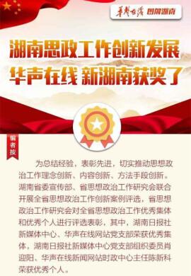 【手机美高梅游戏网址】湖南思政工作创新发展 华声在线、新湖南获奖了