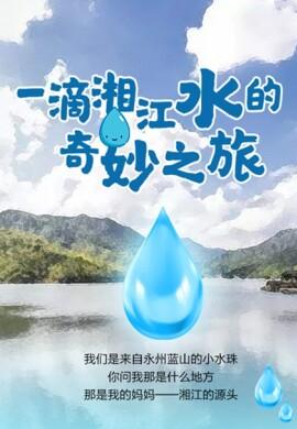 一滴湘江水的奇妙之旅