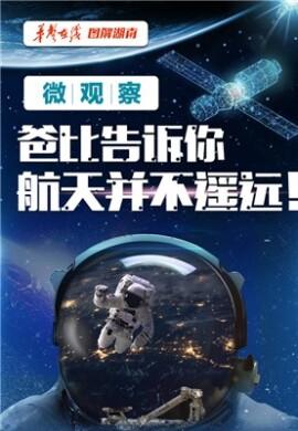 【手机美高梅游戏网址】微观察——爸比告诉你 航天并不遥远!