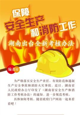 【图解】保障安全生产和消防工作 湖南出台全新考核办法