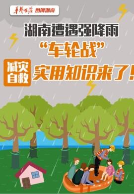"""【圖解】湖南遭遇強降雨""""車輪戰"""" 減災自救實用知識來了!"""
