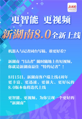 一图解读 更智能 更视频 新湖南8.0全新上线