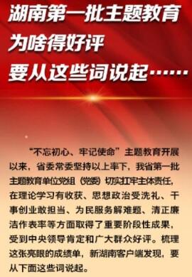 湖南第一批主題教育為啥得好評 要從這些詞說起……