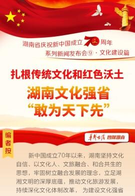 """【图解】扎根传统文化和红色沃土 湖南文化强省""""敢为天下先"""""""
