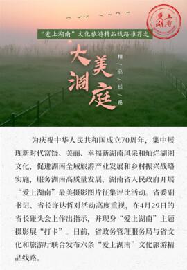 """【愛上湖南③】""""湘""""遇洞庭,這里的景色美翻了!"""