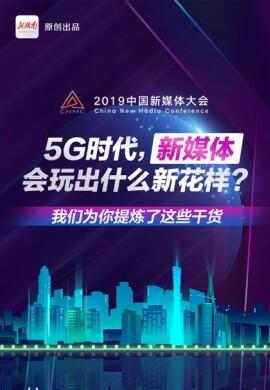 5G时代,新媒体会玩出什么新花样?这些干货不能错过!