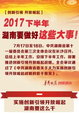 【图解湖南】2017下半年湖南要做好这些大事!