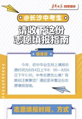 【图解】@长沙中考生,请收下这份志愿填报指南