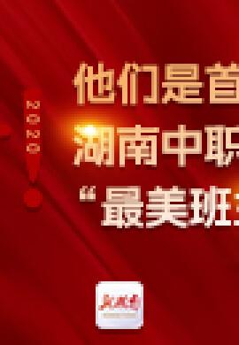 """创意海报丨看!他们是首届湖南中职学校""""最美班主任"""""""