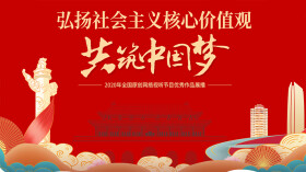 共筑中國夢|2020年全國原創網絡試聽節目優秀作品展播