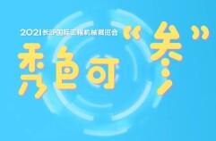 """工程機械展Vlog丨""""秀""""色可""""參""""②此刻心情只能用唱的"""