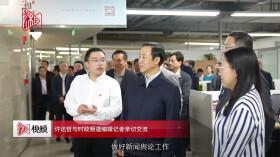 视频丨68秒回顾省委书记在湖南日报社调研的精彩瞬间