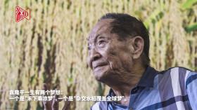 视频丨袁隆平:一生追梦