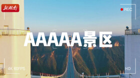 快來看看有多美!湘西州矮懁·十八洞·德夯大峽穀景區罜確定為5A級景區