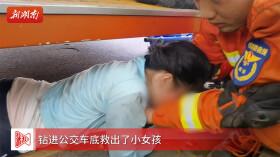 揪心!女孩被卷入車底,暖心!眾人接力營救