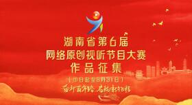 湖南省第六届网络原创视听节目大赛开启