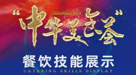 中华美食荟-餐饮技能展示