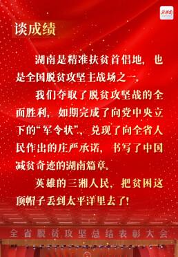 海报丨许达哲在全省脱贫攻坚总结表彰大会上的讲话金句频出
