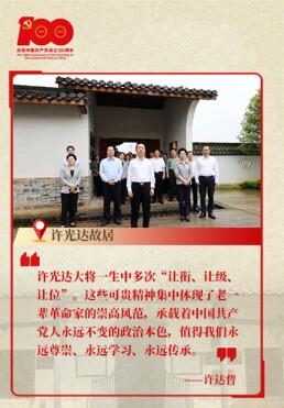 """【海报】关于""""学史崇德"""",省委书记许达哲这样说"""