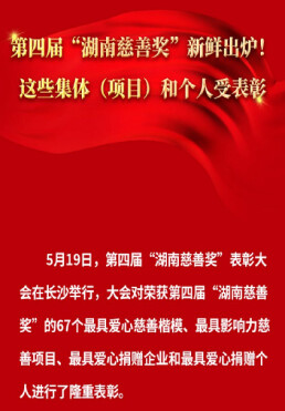 """第四屆""""湖南慈善獎""""新鮮出爐!這些集體(項目)和個人受表彰"""
