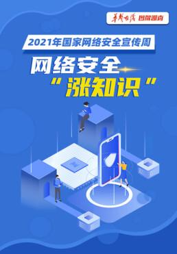 """【图解】2021年国家网络安全宣传周 网络安全""""涨知识"""""""