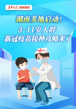 【图解】湖南多地启动!3-11岁人群新冠疫苗接种攻略来了