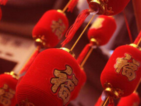 """吃喝玩乐购 """"鼠""""你最开心·卷首语丨中国年,属于我们的""""年轮"""""""